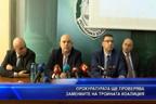 Прокуратурата ще проверява заменките на Тройната коалиция