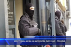 Арестуваха шефа на Басейнова дирекция – Пловдив