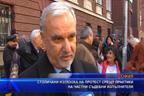 Столичани излязоха на протест срещу недобросъвестни практики на частни съдебни изпълнители