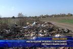 Има ли решение проблема с незаконните сметища в Община Камено