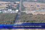 Турция иска общи гранични патрули с България