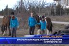 Благотворително яздене във Варна за закупуване на терапевтичен кон