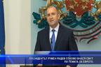 Президентът Румен Радев поиска експертно единомислие за еврозоната
