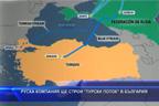 """Руска компания ще строи """"Турски поток"""" в България"""
