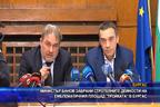 """Министър Банов забрани строителните дейности на емблематичния площад """"Тройката"""" в Бургас"""