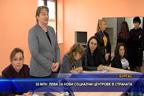 30 млн. лв. за нови социални центрове в страната