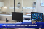 Откриха модернизирана Клиника по неврохирургия във Варна