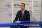 ЕК даде положителна оценка за българската икономика