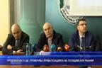 Прокуратурата ще проверява приватизацията на Пловдивския панаир