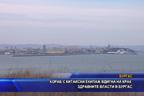 Кораб с китайски екипаж вдигна на крак здравните власти в Бургас
