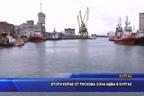 Втори кораб от рискова зона идва в Бургас