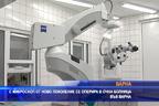 С микроскоп от ново поколение се оперира в очна болница във Варна