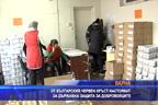 От Българския червен кръст искат закон за доброволците