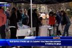 Във Варна отново ще се събират благотворително пластмасови капачки
