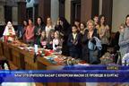 Благотворителен базар с кукерски маски се проведе в Бургас
