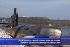 """Подводницата-музей """"Слава"""" може да приеме първи посетители още през май"""