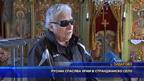 Московчанин спасява старинен храм в странджанското село Зидарово