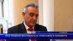 НФСБ предложи монтирането на термокамери в Парламента