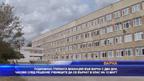 Подновиха грипната ваканция във Варна с два дни, часове след решение учениците да се върнат в клас на 12 март