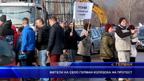 Жители на село Герман излязоха на протест