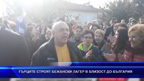Гърците строят бежански лагер в близост до България