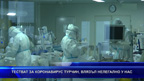 Тестват за коронавирус турчин, влязъл нелегално у нас