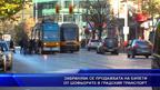 Забранява се продажбата на билети от шофьорите в градския транспорт