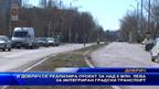 В Добрич се реализира проект за над 8 млн. лева заинтегриранградски транспорт