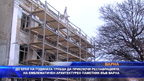 До края на годината трябва да приключиреставрацията на емблематичен архитектурен паметник във Варна