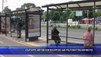 Бързите автобуси в Бургас ще пътуват по-начесто