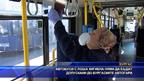 Автобуси с лоша хигиена няма да бъдат допускани до бургаските автогари
