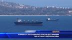 Търговските кораби, идващи от опасни дестинации, ще бъдат под карантина