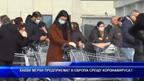 Какви мерки предприемат  в Европа срещу коронавируса?
