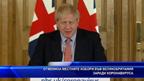 Отмениха местните избори във Великобритания  заради коронавируса