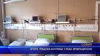 Втора градска болница в София става инфекциозна