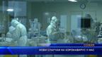 Нови случаи на коронавирус у нас