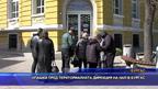 Опашки пред Териториалната дирекция на НАП в Бургас