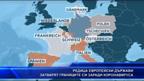 Редица европейски държави затвориха затвориха границите си заради коронавируса