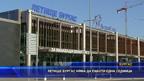 Летище Бургас няма да работи една седмица