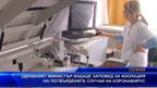Здравният министър със заповед за изолация на потвърдените случаи на коронавирус