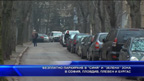 """Безплатно паркиране в """"синя"""" и """"зелена"""" зона в София, Пловдив, Плевен и Бургас"""