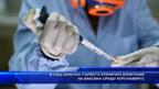 В САЩ започна първото клинично изпитание на ваксина срещу коронавирус