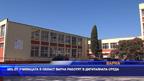 98 % от училищата в Област Варна работят в дигиталната среда