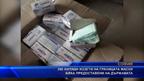 200 хиляди иззети на границата маски бяха предоставени на държавата