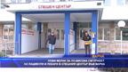 Нови мерки за безопасност в Спешния център във Варна