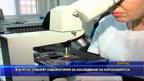 В Бургас отварят лаборатория за изследване на коронавируса