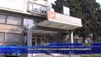 Жена от Карнобат е със съмнение за коронавирус