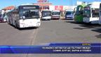 По-малко автобуси ще пътуват между София, Бургас, Варна и Плевен