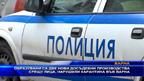 Образувани са две нови досъдебни производства срещу нарушители на карантината във Варна