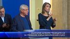 Ананиев забрани на граждани на трети страни на територията на България